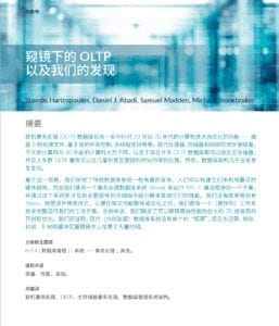 eBook: Oracle、NoSQL和NewSQL 数据库技术对比