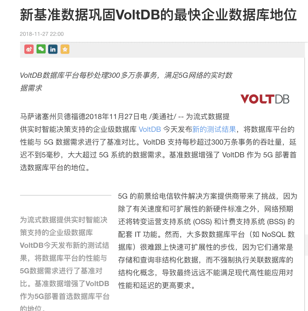 Press Release in Mandarin Chinese - VoltDB Benchmark Report